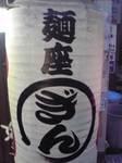 麺座ぎん_提灯1.jpg